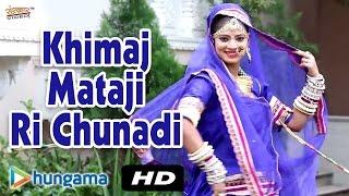 Latest Rajasthani Bhajan 2015 | Khimaj Mataji Ri Chunadi | Mataji Ri Chunari HD VIDEO
