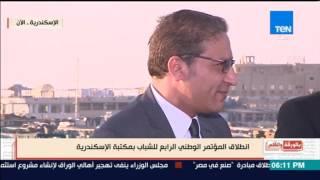 بالورقة والقلم | اسلام عفيفي : #مؤتمر_الشباب منصة اعلامية للدولة تعرض من خلاله برنامجها علي المصريين