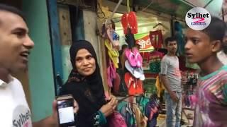 গোয়ালাবাজার হাট বাজার | GoalaBazar | Hat Bazar | Sylhet Highways