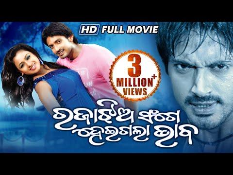 Xxx Mp4 RAJA JHIA SANGE HEIGALA BHABA Odia Super Hit Full Film Arindam Archita Sarthak Music 3gp Sex