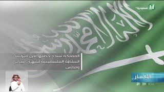 المملكة مستمرة دومًا في دعم القضية الفلسطينية على مختلف الأصعدة السياسية