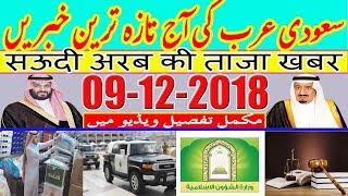 Saudi News Today (09-12-2018) Saudi Arabia Latest News | Urdu Hindi News || MJH Studio