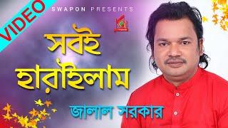 Jalal Sarkar - Shobi Harailam | Bicched Gaan | Bangla Baul Song 2018 | Video Jukebox | Music Audio