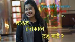 রঙের দোকানে রঙ নাই। Ronger dukane rong nai. Bangla Prank at Basundhara Shopping Mall.