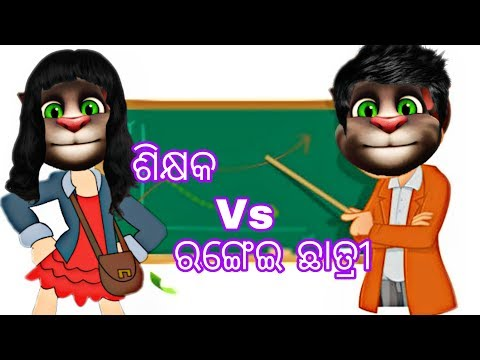 Xxx Mp4 Teacher VS Student Ep 1 Odia Talking Tom New Comedy Odia Cartoon Animation Comedy Odia Jokes 3gp Sex