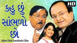 KAHU CHHU SAMBHALO CHHO HD | Sanjay Goradia | Best Gujarati Comedy Natak Full 2018 | Arvind Vekaria