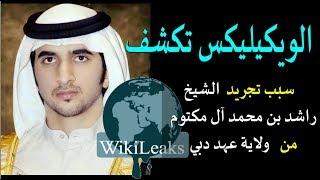 ما لاتعرفه عن سبب تجريد الشيخ راشد بن محمد آل مكتوم من ولاية عهد دبي
