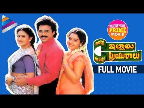 Xxx Mp4 Intlo Illalu Vantintlo Priyuralu Full Movie Venkatesh Soundarya Wednesday Prime Movie 3gp Sex