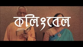 Calling Bell - Bangla Shruti Natok | Swapan Ganguly & Shilpi Aditya Basu | Webaqoof