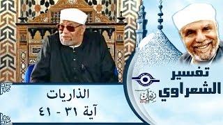 الشيخ الشعراوي   تفسير سورة الذاريات، (آية ٣١-٤١)