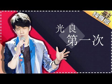 光良《第一次》 《歌手2017》第1期 单曲纯享版The Singer【我是歌手官方频道】