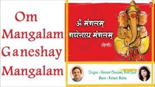 Om Mangalam Ganeshay Mangalam Ganesh Bhajan By Hemant Chauhan I Audio Song Juke Box