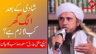 Mufti Tariq Masood   Shadi K Bad Alag Ghar Kab Lazim Hai   Zaitoon Tv