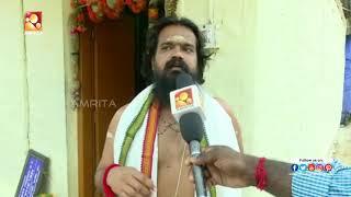 Sabarimala | കോടതി വിധി സന്തോഷകരമെന്ന്| #AmritaTV #AmritaNews