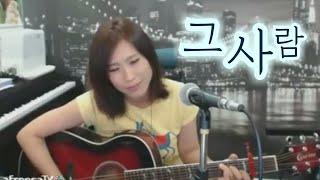 그사람 (이승철) Cover by 미기 MIGI