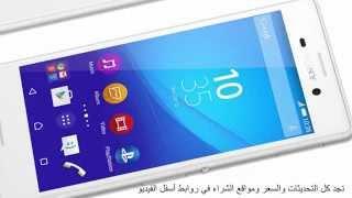 هاتف سوني sony  الجديد اكسبيريا ام 4 اكوا Xperia M4 Aqua المقاوم للماء | السعر والمواصفات والمميزات