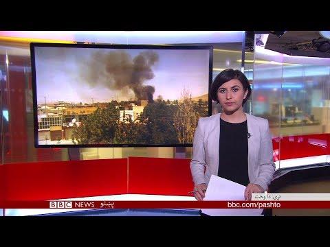Xxx Mp4 BBC Pashto TV Naray Da Wakht 13 Aug 2018 3gp Sex