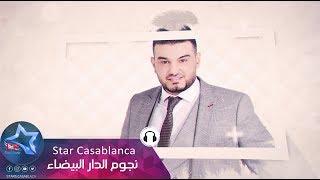 خليل مصطفى - جيبوا حبيبي لي (حصرياً) | 2018 | (Khalil Mustafa - Jebo Habiby Le (Exclusive