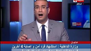 الحياة الأن - هاتفيا .. الواء / أشرف أمين خبير آمني