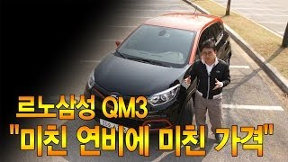 [뉴 레알시승기] 르노삼성 QM3