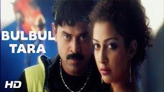 Oh Meri Bulbul Tara | Dulhan Dilwale Ki | Venkatesh & Preity Zinta | Sonu Nigam