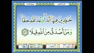سعدالغامدي 039  - جزء 5 -  ربع7- لَا خَيْرَ فِي كَثِيرٍ مِنْ نَجْوَاهُمْ