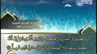 الجزء السابع عشر (17) من القرآن الكريم بصوت الشيخ العيون الكوشي - برواية ورش عن نافع
