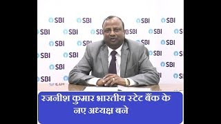 Rajnish Kumar Appointed New Chairman Of State Bank Of India
