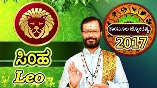 Horoscope 2017 | Leo ಸಿಂಹ ರಾಶಿ | Astrology | Ravi Shanker Guruji | Kannada Astrology | Horoscope