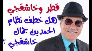 د.أسامة فوزي # 997 - السعودية تتهم قطر بخطف خاشقجي فهل المنشار قطري ايضا ؟