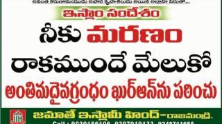 Telugu Quran SAndesam himayath jih rjy 13 4 15 339