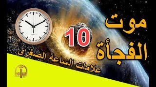 هل تعلم | علامات الساعة الصغرى -  موت الفجأة - ح10 - اسلاميات hd