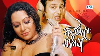 Kotota Je Shadhona | Riaz | Jona | Bangla Movie Song HD | Asif & Alam Ara Minu