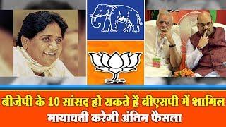 बीजेपी के १० सांसद हो सकते है बीएसपी में शामिल, मायावती करेगी अंतिम फैसला BJP MP to Join BSP