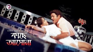 Kache Ashona   কাছে আসোনা   Bangla Movie Song   Rubel