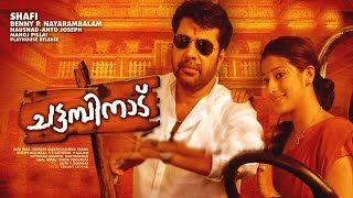 Malayalam full movie 2015 new releases - CHATTAMBINADU | Malayalam full movie 2015