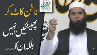 Nakhun or Inna-Lillahi-Wa-inna-ilayhi-Raji'un Ka Amal -- Sheikh ul Wazaif