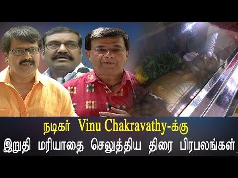 நடிகர் Vinu Chakravathy-க்கு இறுதி மரியாதை செலுத்திய திரை பிரபலங்கள் - Latest Tamil Cinema News
