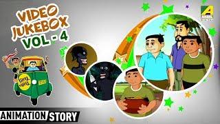 Tabbu Gabbu | Video Jukebox | | Bangla Cartoon Video | Vol - 4
