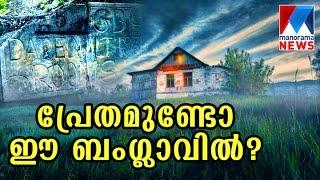 GB-25-Bungalow - The haunted bungalow at Bonacaud in Trivandrum | Manorama News