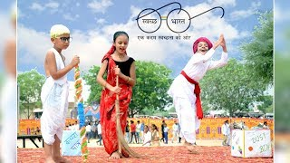 swachh bharat abhiyan Rainbow Academy School