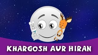 Khargosh aur Hiran | Moral Stories for Kids in Hindi | Hindi Animated Stories| Hindi Short Stories
