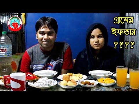 Xxx Mp4 ইফতারীতে কি কি খেলাম Bangali Family Ramadan Iftar Eating Show Bangladeshi Food 3gp Sex