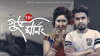 18+ গুড মর্নিং  | Bappy Khan & Dina Rahman | Bangla Natok & Telefilm |  2017