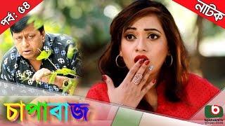 Bangla Comedy Natok  | Chapabaj  EP - 54 | ATM Samsuzzaman, Joy, Alvi, Eshana, Hasan Jahangir, Any