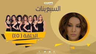 Episode 45 - Sabaa Banat Series | الحلقة الخامسة والاربعون - السبع بنات