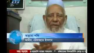 Hefajat leader Allama Shafi talked about Hasina Oct 27 2013