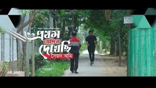 Prothom Jedin Dekhechi   Syed Omy   Bangla New Song 2019   Official Video