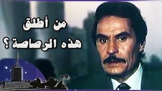 الفيلم العربي: من أطلق هذه الرصاصة ؟