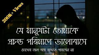 যে মানুষটা তোমাকে প্রচন্ড পরিমানে ভালোবাসে - Bangla Sad Love Story